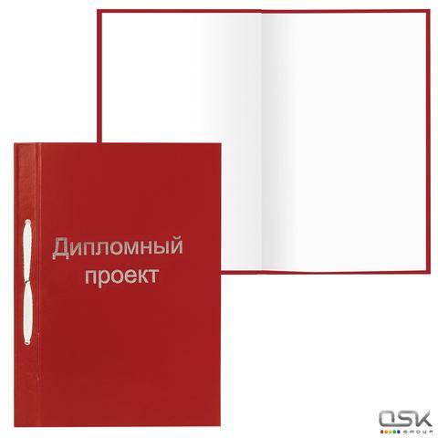 Папка для ДИПЛОМНОГО ПРОЕКТА, STAFF А4 215*305мм, жесткая обложка, бумвинил красный, 100л БЕЗ РАМКИ