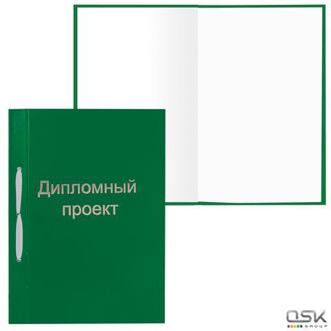 Папка для ДИПЛОМНОГО ПРОЕКТА, STAFF А4 215*305мм, жесткая обложка, бумвинил зеленый, 100л БЕЗ РАМКИ