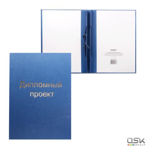 Папка-обложка для дипломного проекта STAFF А4 215*305мм, фольга, 3 отв. под дырокол, шнур, Синяя