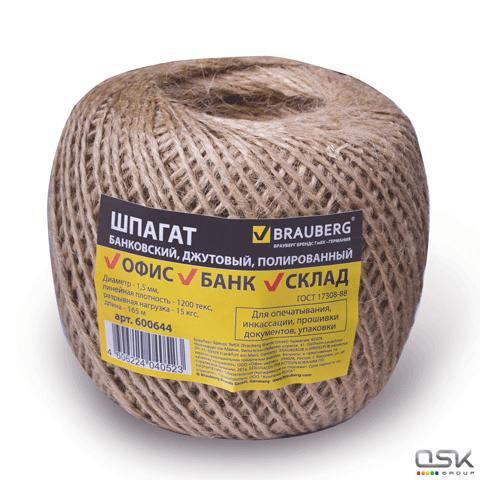 Шпагат джутовый банковский BRAUBERG, полированный, длина 165м, диам. 1,5мм, лин.пл. 1200текс, 600644